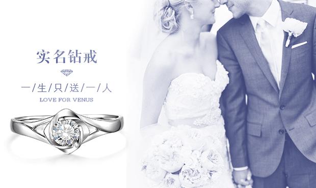 结婚钻戒与对戒的区别 钻戒与对戒买什么样的好