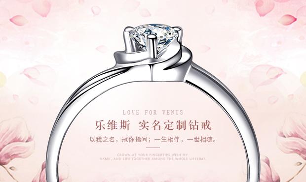 订婚一般买什么戒指好 乐维斯是不二之选