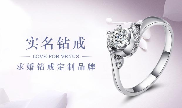 钻石戒指怎么选 乐维斯给彼此一生的承诺